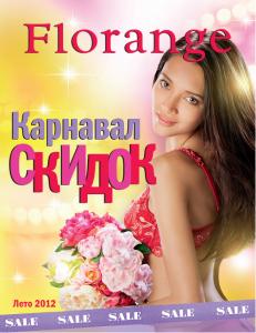 Флоранж-скидки